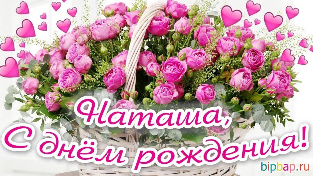 Красивые картинки с днем рождения Наташе001