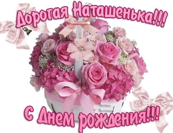 Красивые картинки с днем рождения Наташе002