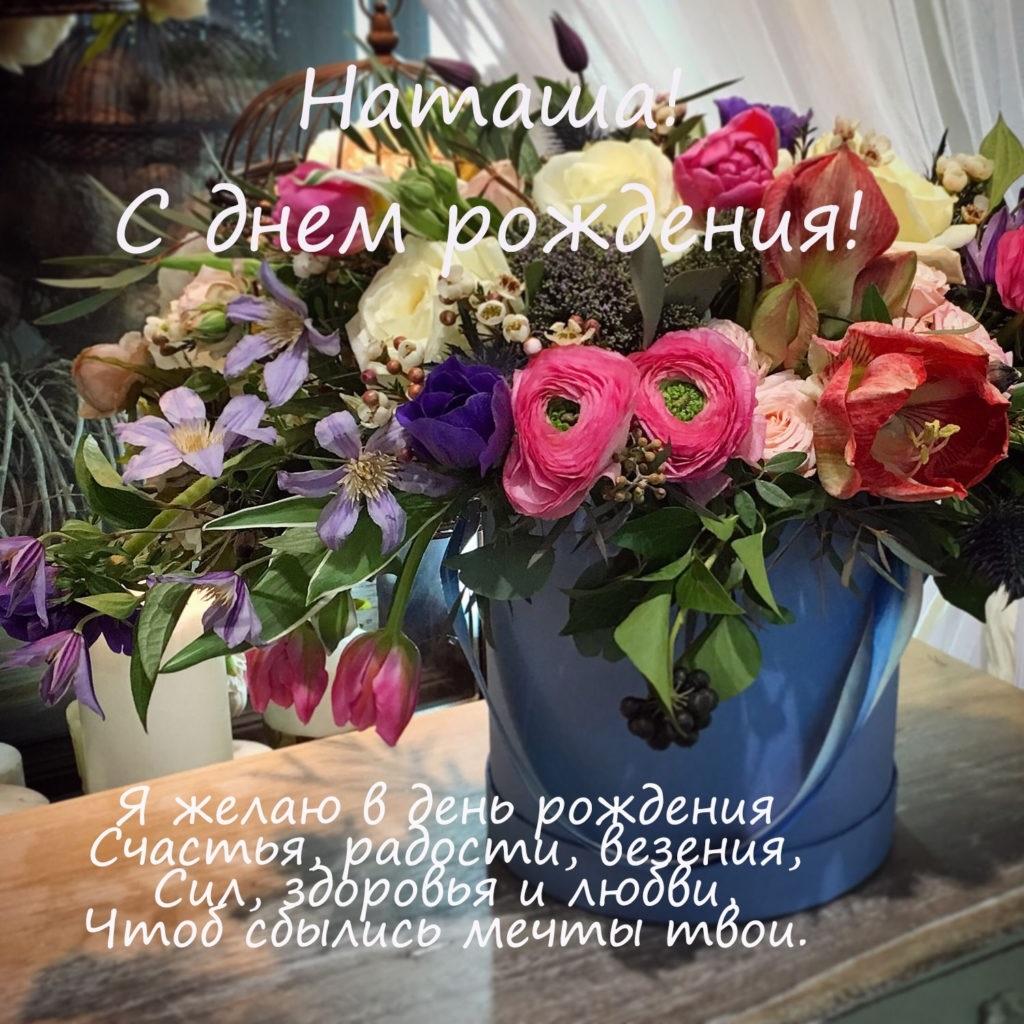 Красивые картинки с днем рождения Наташе004