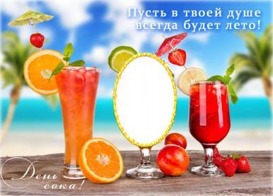 Красивые картинки с днем сока в России - подборка фото (21)