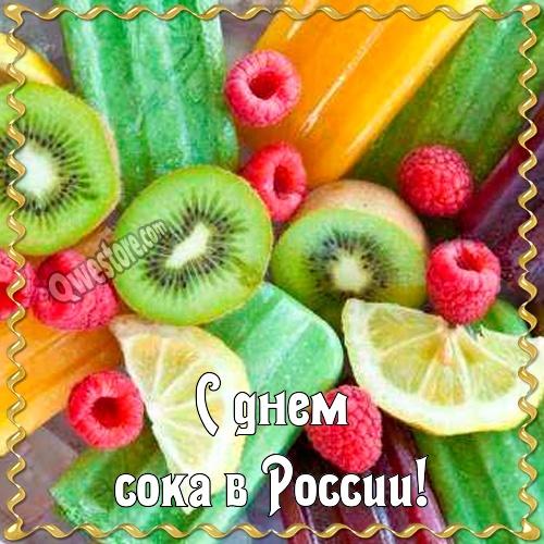 Красивые картинки с днем сока в России - подборка фото (33)