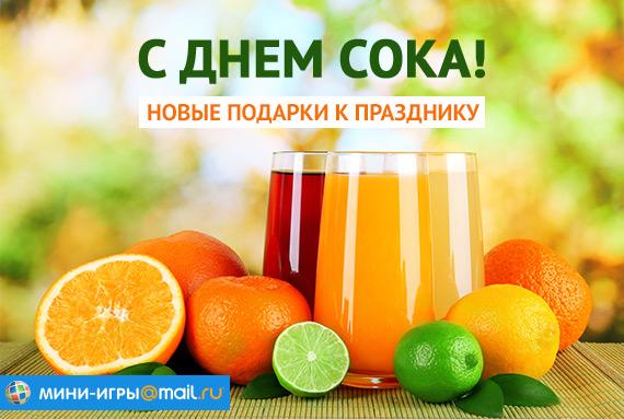 Красивые картинки с днем сока в России   подборка фото (37)