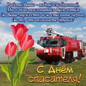 Красивые картинки с днем спасателя Украины - подборка открыток (1)