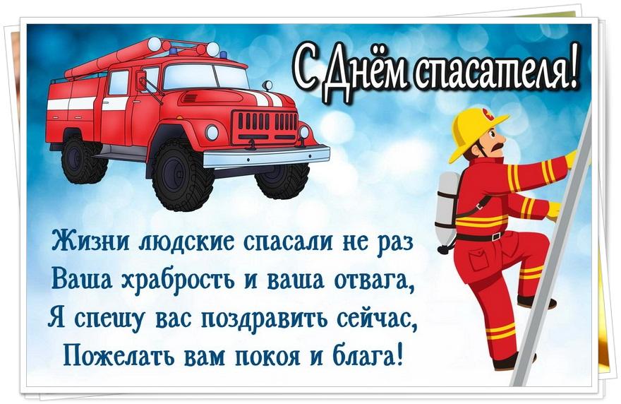 Поздравление с днем пожарного в открытках