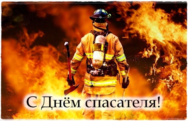 Красивые картинки с днем спасателя Украины - подборка открыток (12)
