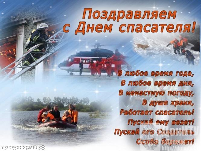 Красивые картинки с днем спасателя Украины - подборка открыток (14)