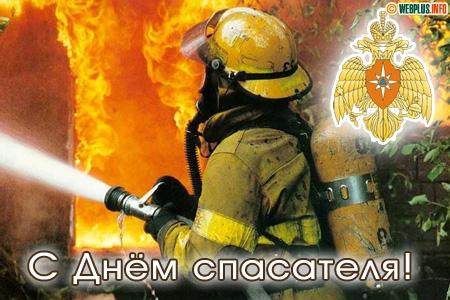 Красивые картинки с днем спасателя Украины - подборка открыток (16)