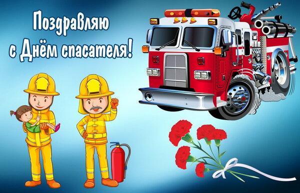 Красивые картинки с днем спасателя Украины - подборка открыток (2)