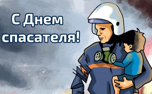 Красивые картинки с днем спасателя Украины - подборка открыток (21)