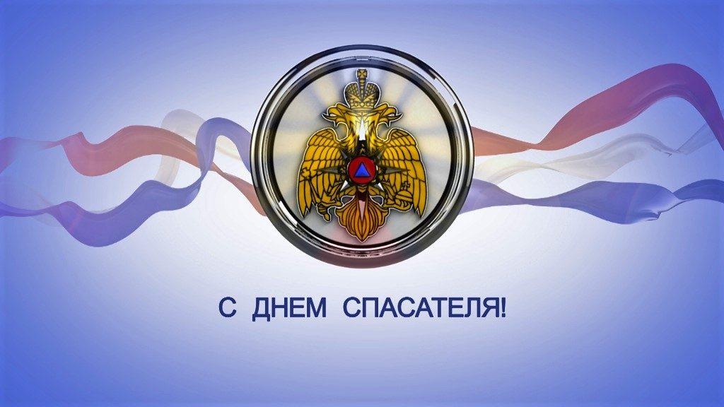 Красивые картинки с днем спасателя Украины - подборка открыток (22)