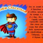 Красивые картинки с днем спасателя Украины — подборка открыток