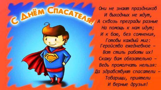 Красивые картинки с днем спасателя Украины   подборка открыток (23)