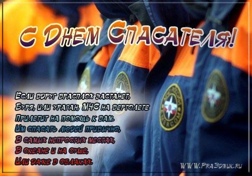 Красивые картинки с днем спасателя Украины - подборка открыток (3)