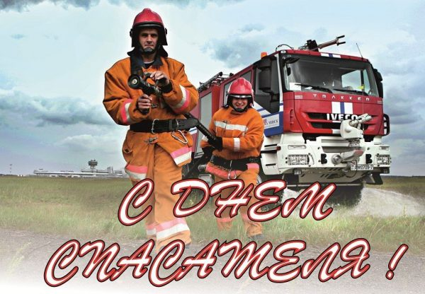Красивые картинки с днем спасателя Украины - подборка открыток (4)