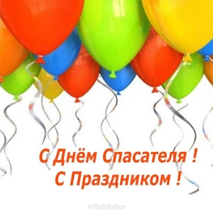 Красивые картинки с днем спасателя Украины - подборка открыток (5)