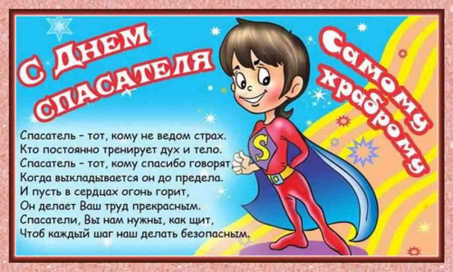 Красивые картинки с днем спасателя Украины - подборка открыток (6)