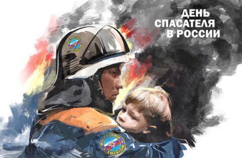 Красивые картинки с днем спасателя Украины - подборка открыток (8)