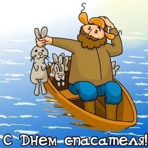 Красивые картинки с днем спасателя Украины - подборка открыток (9)