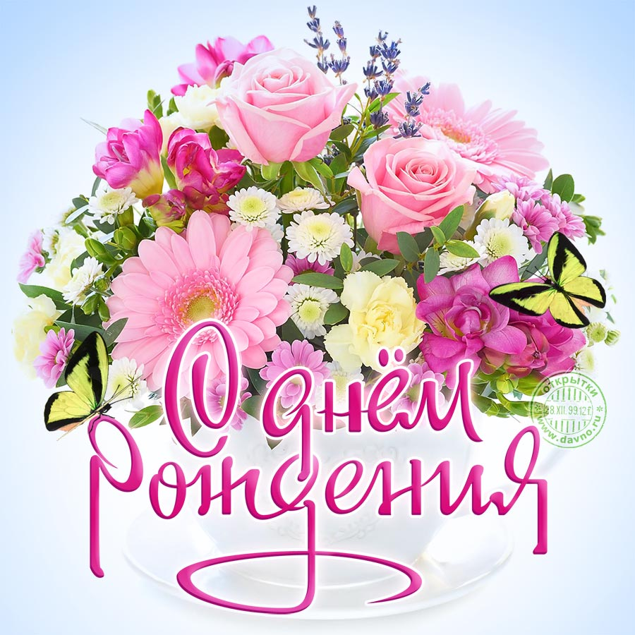 с днем рождения - букет цветов с баб