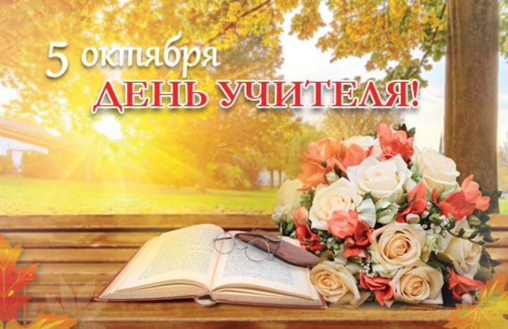 Красивые картинки с днем учителя 5 октября (10)