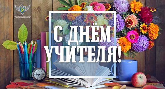 Красивые картинки с днем учителя 5 октября (16)