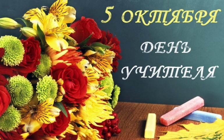 Красивые картинки с днем учителя 5 октября (2)