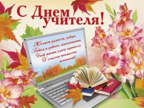 Красивые картинки с днем учителя 5 октября (21)