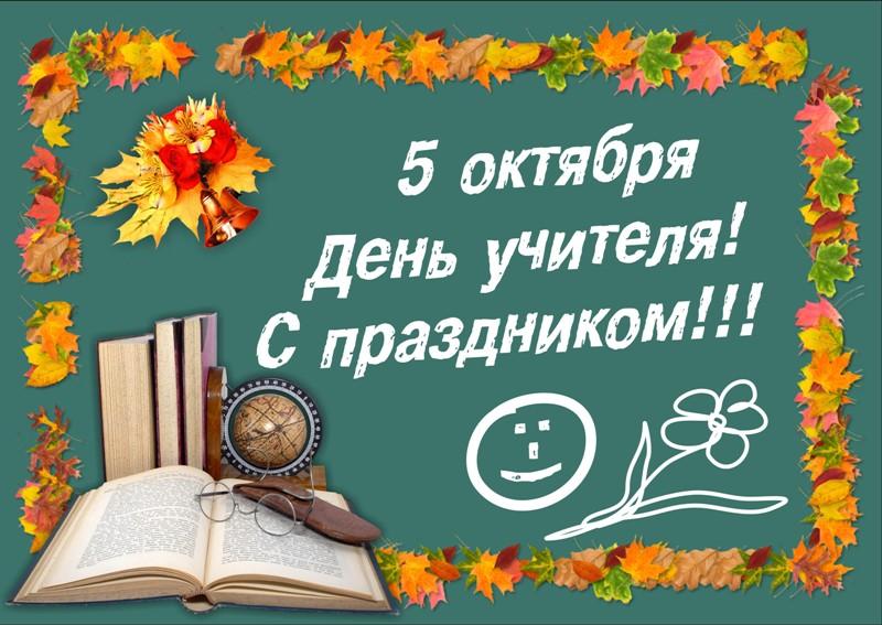 Красивые картинки с днем учителя 5 октября (22)