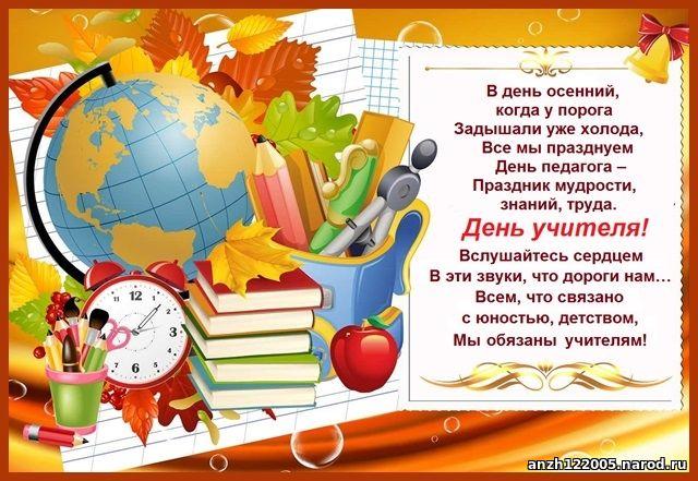 Красивые картинки с днем учителя 5 октября (8)