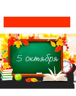 Красивые картинки с днем учителя 5 октября (9)