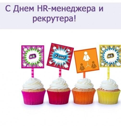 Красивые картинки с днем HR менеджера в России (1)