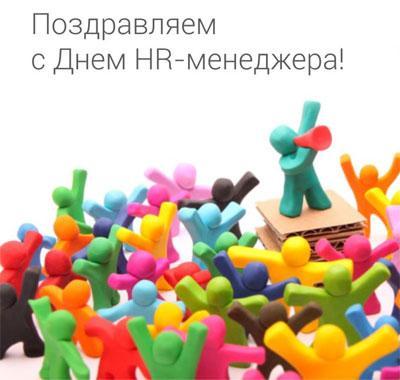 Красивые картинки с днем HR-менеджера в России (10)