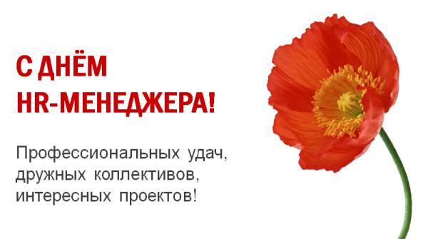 Красивые картинки с днем HR-менеджера в России (12)