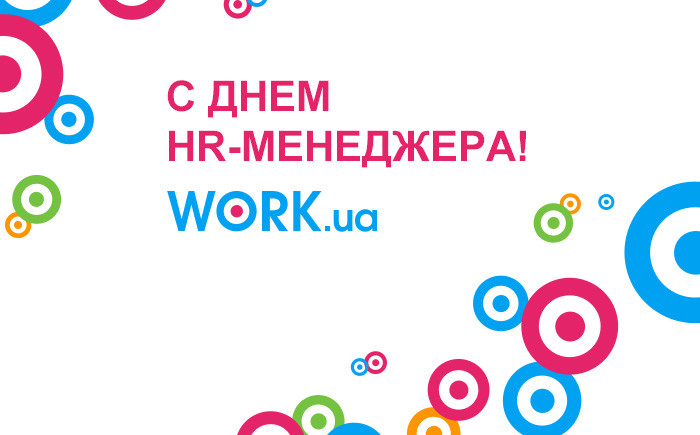 Красивые картинки с днем HR-менеджера в России (15)