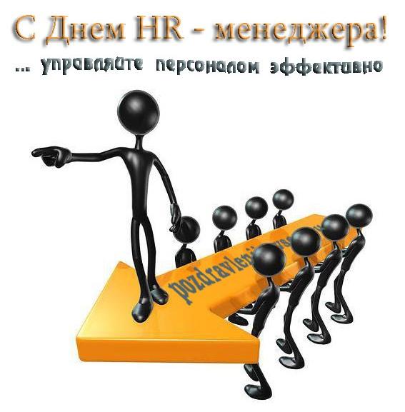 Красивые картинки с днем HR-менеджера в России (16)