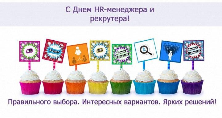Красивые картинки с днем HR-менеджера в России (17)