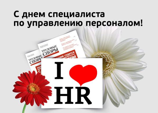 Красивые картинки с днем HR-менеджера в России (18)