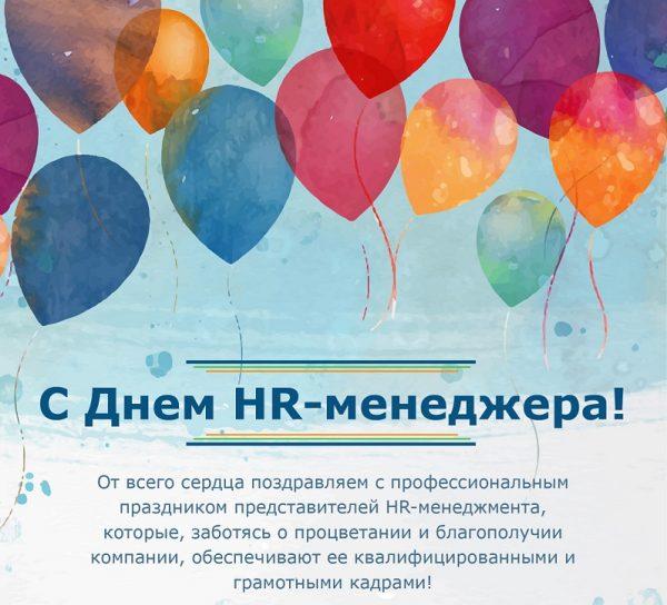 Красивые картинки с днем HR-менеджера в России (19)
