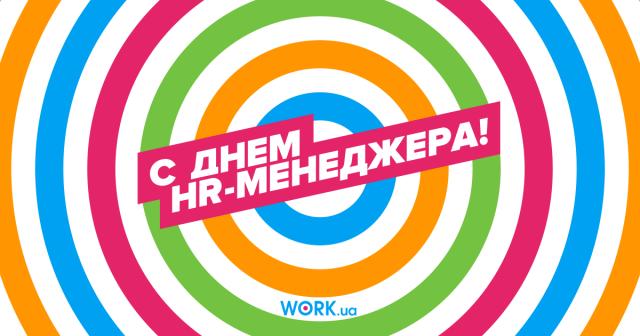 Красивые картинки с днем HR-менеджера в России (20)