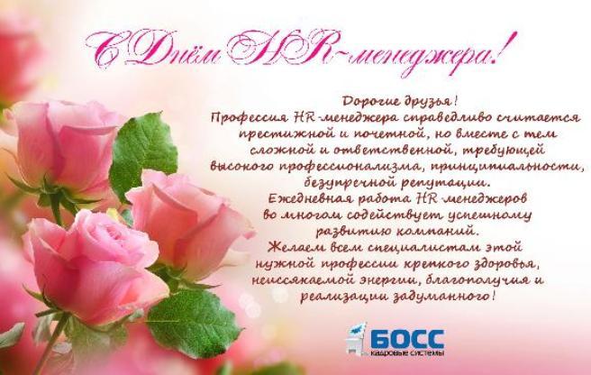 Красивые картинки с днем HR-менеджера в России (3)