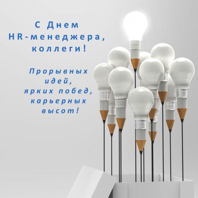 Красивые картинки с днем HR-менеджера в России (5)