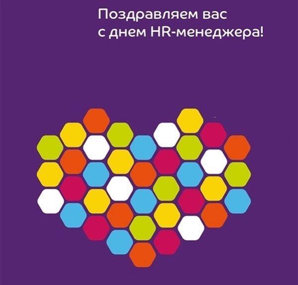 Красивые картинки с днем HR-менеджера в России (6)