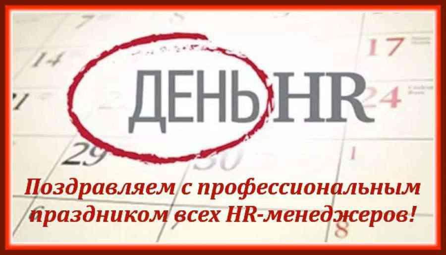 Красивые картинки с днем HR-менеджера в России (7)