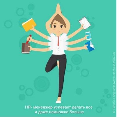 Красивые картинки с днем HR-менеджера в России (8)