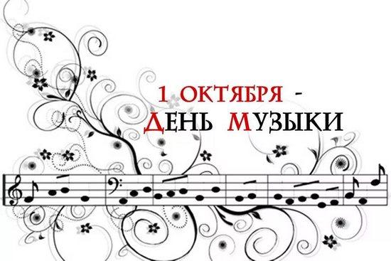 Красивые картинки с днём музыки 1 октября (11)