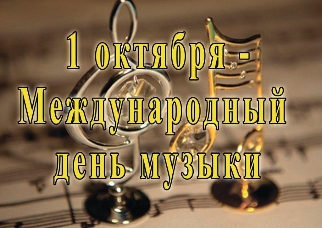 Открытки с музыкой категории