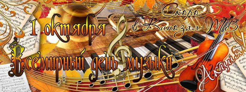 Красивые картинки с днём музыки 1 октября (18)