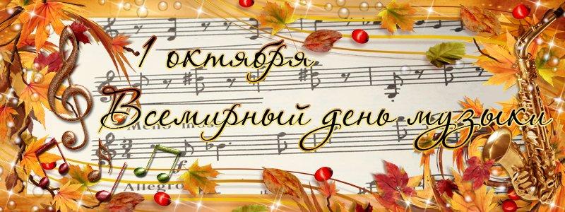 Красивые картинки с днём музыки 1 октября (19)