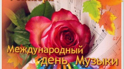 Красивые картинки с днём музыки 1 октября (4)