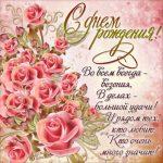 Красивые картинки с днём рождения женщины — 22 открытки
